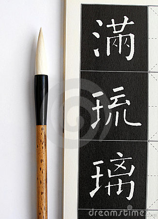 Chinese calligraphy materials