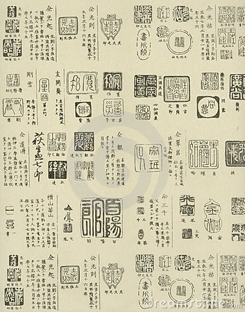 Chinese Calligraphy Paper Stock Photo Image 3028510