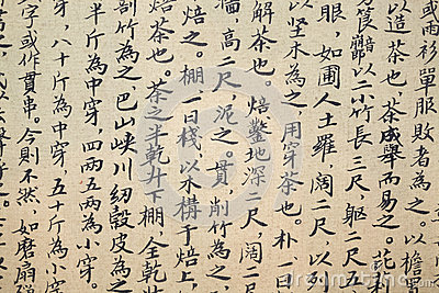 Chinese calligraphy of tea scripture stock photography Calligraphy ancient china