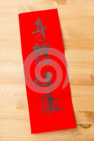 Chinese calligraphy, Wish you good health and happiness