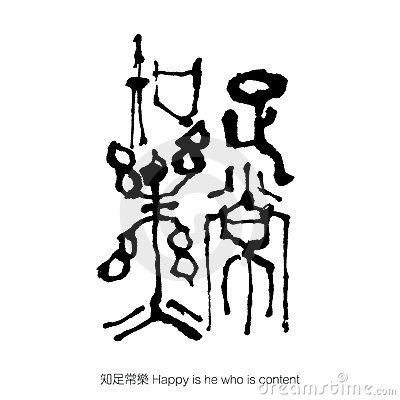 Chinese calligraphy words of wisdom