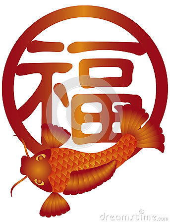 Chinese Carp Fish on Prosperity Text Illustration