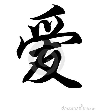 Love In Chinese Writing Chinese Character About Love