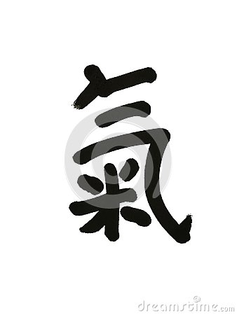Free Chinese Character Of Qi Royalty Free Stock Photography - 108013247
