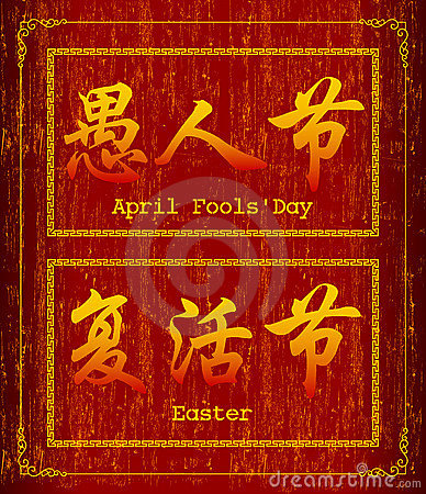 Chinese character symbol about Easter