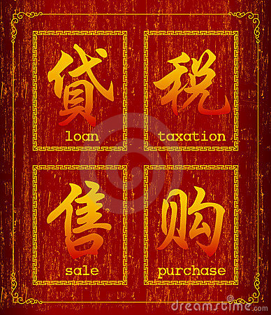 Chinese character symbol about Economic