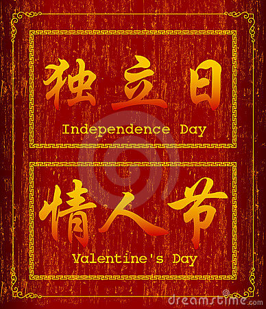 Chinese character symbol about Independence Day
