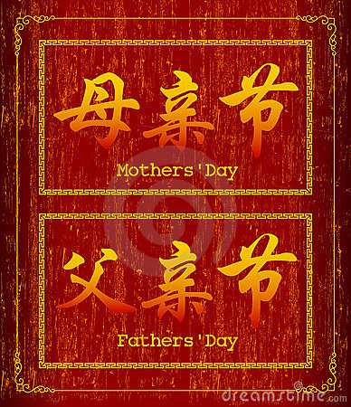 Chinese character symbol about mothers day