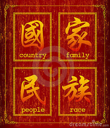 Chinese character symbol about society