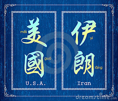 Chinese character symbol USA and Iran