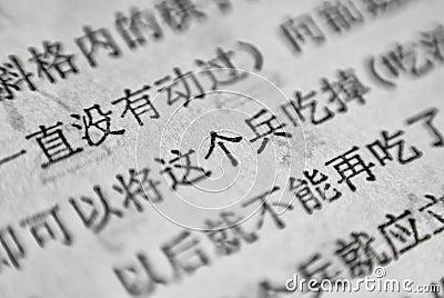 Chinese characters macro