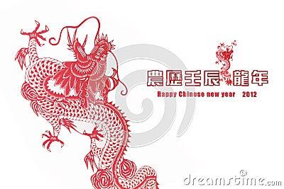 Chinese Dragon Year 2012