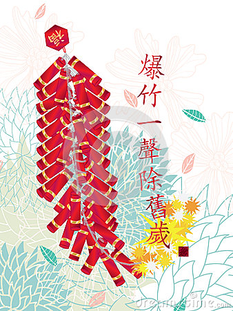 Free Chinese Fireworks New Year_eps Royalty Free Stock Photo - 28514595