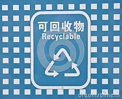 Chinese garbage bin pictograms