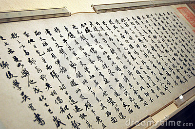 Chinese handwriting art