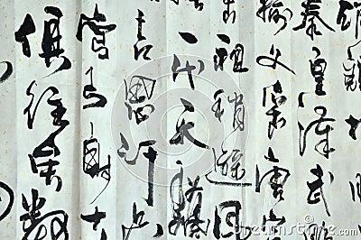 Chinese handwriting sheet