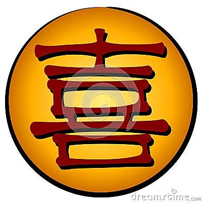 Chinese Happiness Symbol - Xi