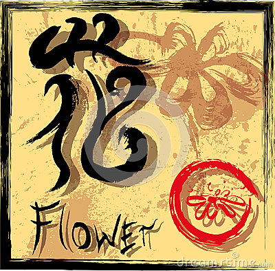 Chinese hieroglyph flower