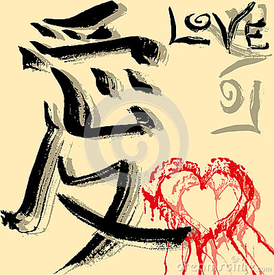 Chinese hieroglyph love