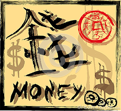 Chinese hieroglyph money