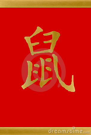 Free Chinese Horoscope Year Of The Rat Royalty Free Stock Photography - 531797