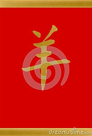 Chinese Horoscope Year of the Sheep