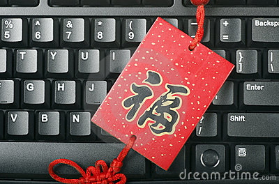 Chinese knot on the keyboard