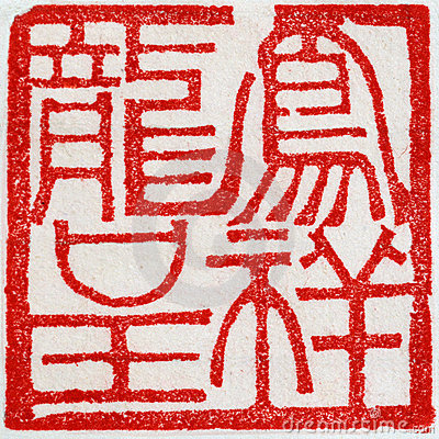 Chinese Lucky Saying Seal - Happy Marriage