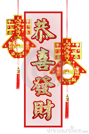 Chinese new year auspicious greetings