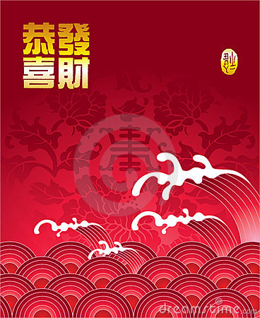Free Chinese New Year Background Royalty Free Stock Photography - 7418097
