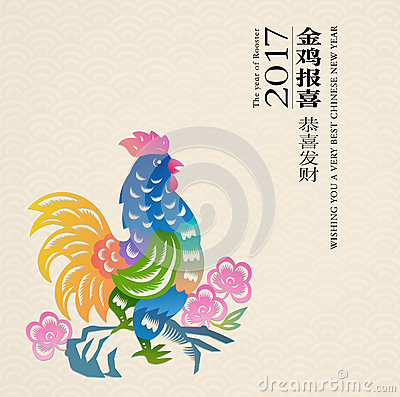 Free Chinese New Year Background Stock Photos - 78814433