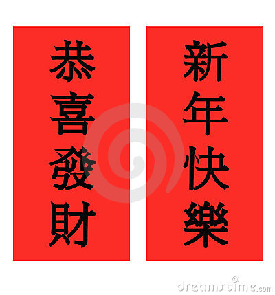 Chinese New Year banners 3