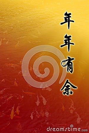 Chinese New Year Greeting: Abundance