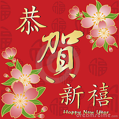 Chinese new year greeting card royalty free stock photography image