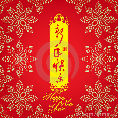 chinese new year greeting card background happly new year stock, Birthday card