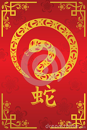 Free Chinese New Year Of Snake Royalty Free Stock Photography - 27127447