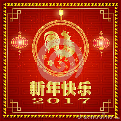 Chinese New Year 2017 Vector Illustration