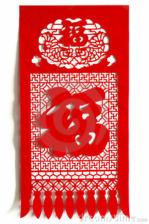 Free Chinese Paper-cut Royalty Free Stock Photo - 7854975