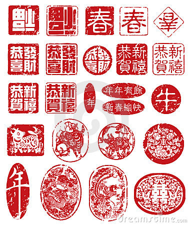 Free Chinese Seals Stock Photography - 7408702