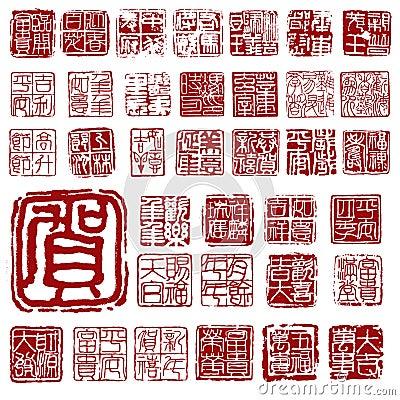 Chinese Signature Royalty Free Stock Photography Image