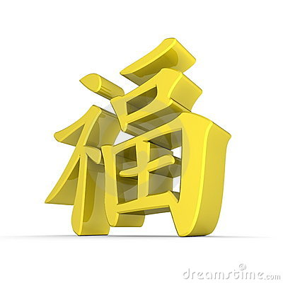 Chinese Symbol of Happiness - Yellow