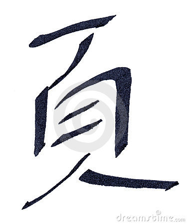 How To Write Dream In Chinese 2018 Images Pictures Abc China