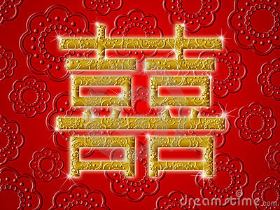 Chinese Wedding Double Happiness Symbol