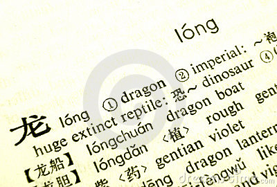 Chinese word, dragon and definition