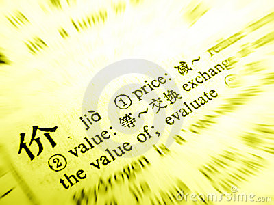 Chinese word for Price, definition