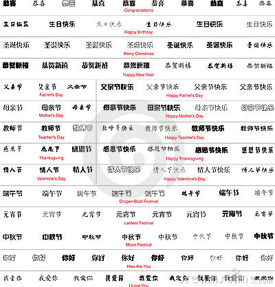 Chinese words with translation