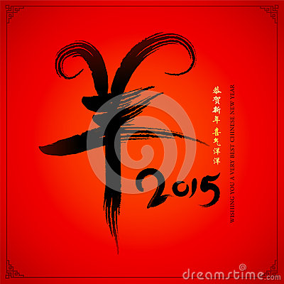 Free Chinese Year Of Goat Design Stock Photo - 45549550