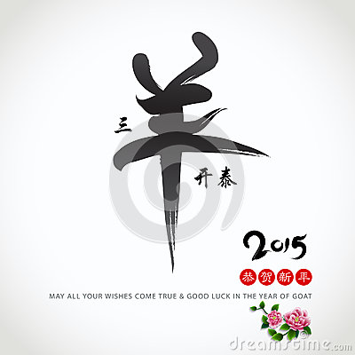 Free Chinese Year Of Goat Design Royalty Free Stock Image - 45549576