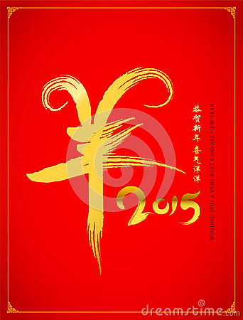 Free Chinese Year Of Goat Design Royalty Free Stock Images - 45549579