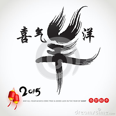 Free Chinese Year Of Goat Design Royalty Free Stock Image - 45549606